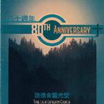 80th-anniversary-cover
